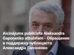 Обращение в суд: Европейский медиаальянс поддержал правозащитника Александра Гапоненко