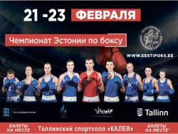 110 лет спустя: В спортхолле `Калев` пройдёт чемпионат Эстонии 2020 года по боксу