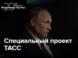 «20 вопросов Владимиру Путину»: ТАСС запускает спецпроект на основе интервью президента