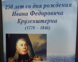 Всемирный клуб петербуржцев и мэрия Таллина проводят викторину к 250-летию Крузенштерна