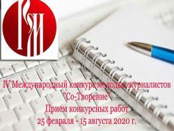 Фонд «Русский мир» проводит IV Международный конкурс молодых журналистов «Со-Творение»