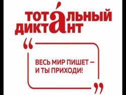 `Тотальный диктант-2020`: Таллин передаёт звание столицы акции Санкт-Петербургу