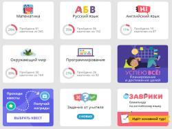 Бесплатный доступ: Платформа Учи.ру поможет дистанционно учиться на русском языке