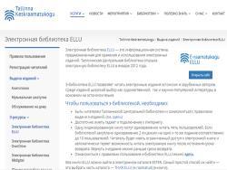 В городской библиотеке Таллина открыт бесплатный доступ к электронным книгам