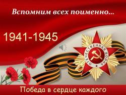 «Вспомним всех поименно»: В соцсетях стартовал Народный марафон к 75-летию Победы