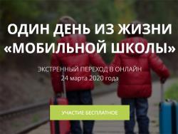 `Российское цифровое сотрудничество` приглашает принять участие в онлайн-конференции