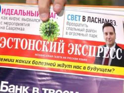 `Эстонский экспресс`: Концерн Ekspress Meedia возвращается на рынок русских печатных СМИ