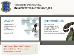 Режим ЧП в Эстонии продолжается: Глава МВД Март Хельме выписывает премии своим работникам
