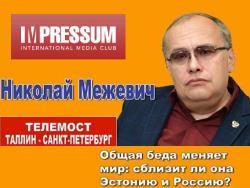 Клуб `Импрессум` приглашает на онлайн-встречу с профессором Николем Межевичем