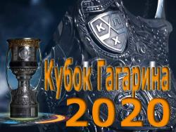 КХЛ. Кубок Гагарина 2020. Турнир прекращён из-за пандемии. Восьмёрка лидеров делит места