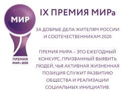 «Премия МИРа»: В числе номинантов могут оказаться и русские жители Эстонии