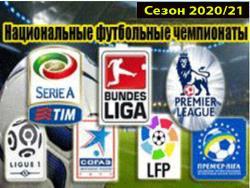 Футбол. Национальные чемпионаты. Сезон 2020/21 годов.