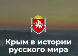 Проверьте свои знания: В 2020 году в четвёртый раз проводится викторина о Крыме