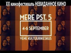 `Невиданное кино-2020`: В Таллине в 20-й раз пройдёт фестиваль короткометражных фильмов