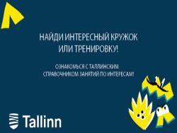 Найдите ребёнку новое хобби: Выпущен электронный справочник о кружках и секциях Таллина