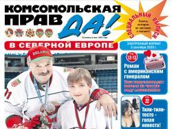 Спецвыпуск «Комсомольской правды» в Северной Европе» выпущен в дигитальном формате
