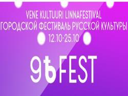 9Ѣ FEST: Две недели октября в Таллине будет проходить городской фестиваль русской культуры