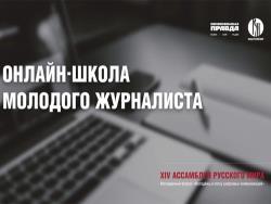 Фонд `Русский мир` и ИД `Комсомольская правда` проводят обучение для молодых журналистов