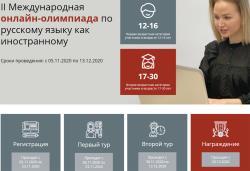 9500 человек из 150 стран: Популярность онлайн-олимпиады СПбГУ по русскому языку растёт