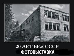 В Риге открылась фотовыставка «20 лет без СССР»