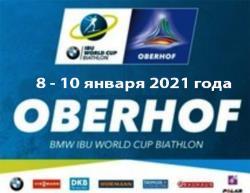 Биатлон. КМ-2020/21. Норвежцы доминируют и в персьюте пятого этапа, Миронова - четвёртая