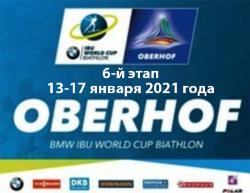 Биатлон. КМ-2020/21. Масс-старты в немецком Оберхофе выиграли Тарьей Бё и Жюли Симон
