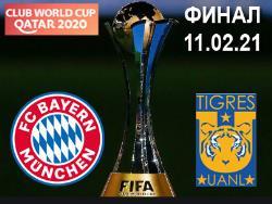 Футбол. Клубный чемпионат мира. В финале `Бавария` сыграет с мексиканским `Тигрес`