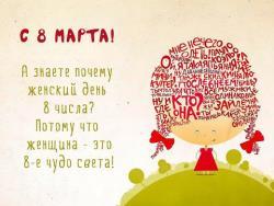 С праздником, дорогие женщины! Посмотрите, что знает о вас Департамент статистики Эстонии