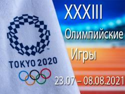 Олимпиада-2020. День за днём. Календарь, арены и другая статистика.