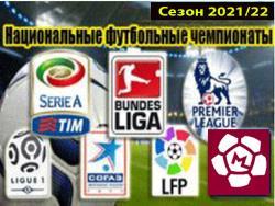 Футбол. Национальные чемпионаты. Сезон 2021/22 годов.