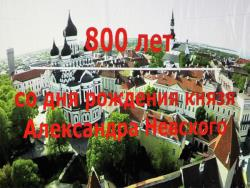 В таллинском ЦРК открылась выставка, посвящёная 800-летию Александра Невского