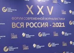 Свободу слова в Евросоюзе обсудили в Сочи на Форуме современной журналистики «Вся Россия»