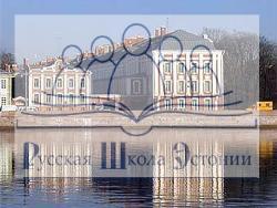 НКО «Русская школа Эстонии» совместно с СПбГУ проводит Олимпиаду школьников