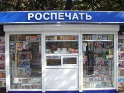 Зарубежные русскоязычные СМИ могут получить поддержку от Роспечати