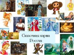 Проект «Сказочная карта России» в мае будет представлен гостям туристической ярмарки