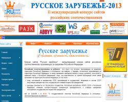 Открыт приём заявок на участие во II конкурсе сайтов `Русское зарубежье-2013`