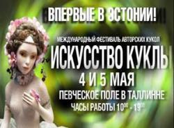 Певческое поле столицы Эстонии  на два дня отдано фестивалю авторских кукол