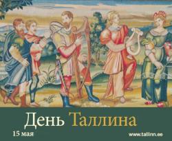 15 мая 2013 года столица Эстонии в 11-й раз отмечает День города