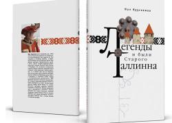 В Таллине открылась фотовыставка «Город в Книге и Книга в городе»