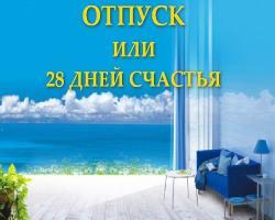 Портал ПРОСВЕТ в отпуске! Хорошего летнего отдыха! До встречи 8 июля!