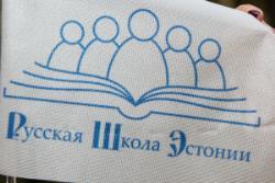 НКО `Русская школа Эстонии` объявило конкурс символики - значок, логотив, девиз