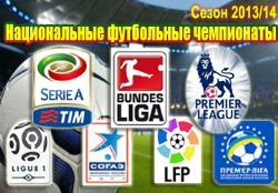 Футбол. Сезон 2013/14. Национальные чемпионаты.