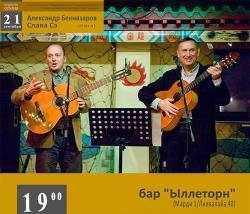 Театр песни `Перекрёсток` открывает новый сезон концертом рижских авторов-исполнителей