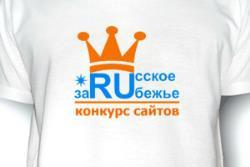 Два проекта из Эстонии стали лауреатами конкурса «RUССКОЕ ЗАRUБЕЖЬЕ-2013»