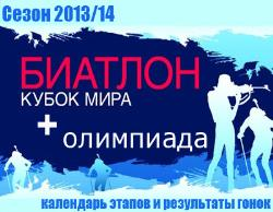 Биатлон. Сезон 2013/14 годов. Кубок мира и Олимпиада в Сочи.