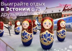 Рекламные ролики по привлечению в Эстонию российских туристов убраны из социальной сети