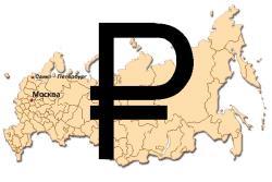 Российский рубль в декабре 2013 года официально обрёл графическое обозначение