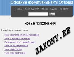Zakony.ee: 28 основных законов Эстонской республики теперь доступны и на русском языке