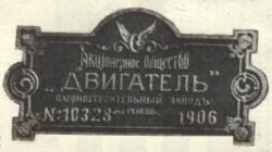 Завод «Двигатель». От Николая II до Константина Пятса.