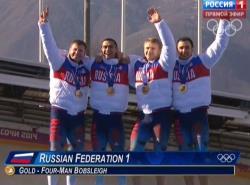 Сочи. Бобслей. Четвёрка Зубкова впервые в истории России и СССР выиграла `золото`